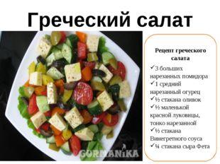 Греческий салат Рецепт греческого салата 3 больших нарезанных помидора 1 сред