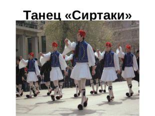 Танец «Сиртаки»