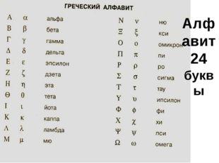 Алфавит 24 буквы