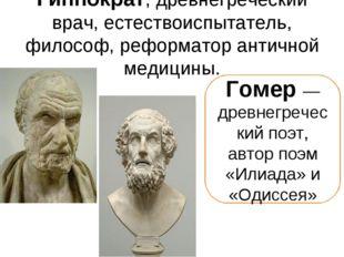 Гиппократ, древнегреческий врач, естествоиспытатель, философ, реформатор анти