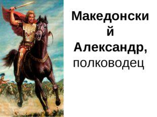 Македонский Александр, полководец
