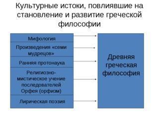 Культурные истоки, повлиявшие на становление и развитие греческой философии