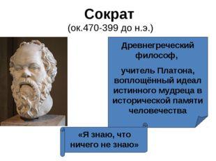 Сократ (ок.470-399 до н.э.) Древнегреческий философ, учитель Платона, воплощё