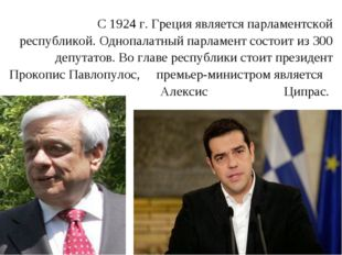 С 1924 г. Греция является парламентской республикой. Однопалатный парламент с