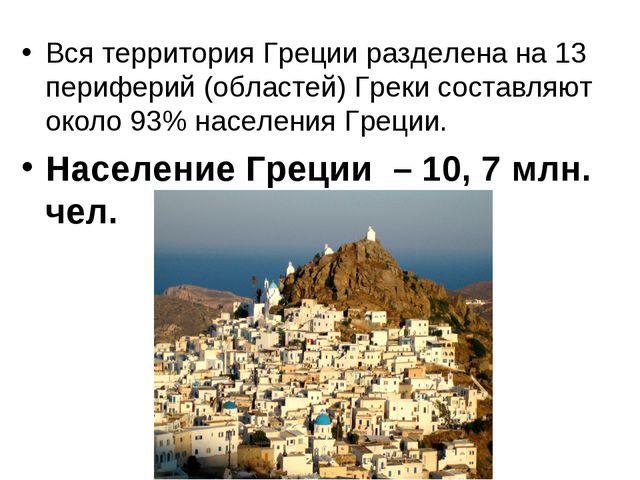 Вся территория Греции разделена на 13 периферий (областей) Греки составляют о...