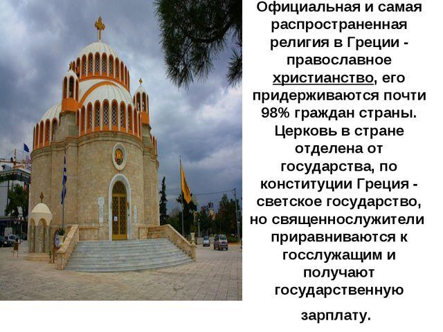 Официальная и самая распространенная религия в Греции - православное христиа...