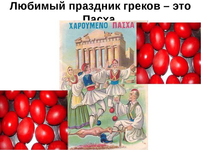 Любимый праздник греков – это Пасха