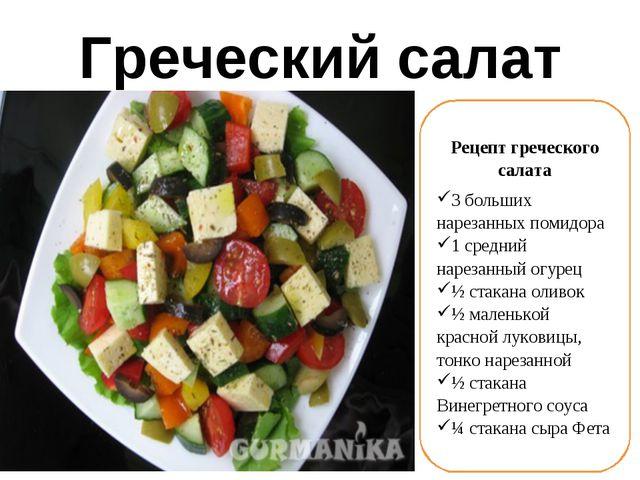 Греческий салат Рецепт греческого салата 3 больших нарезанных помидора 1 сред...