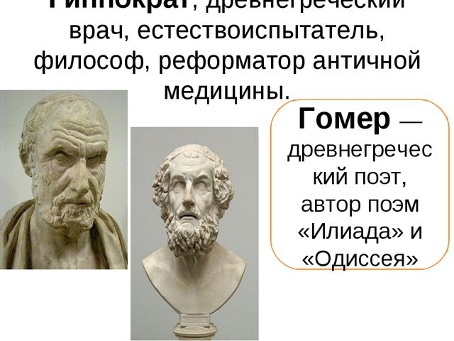 Гиппократ, древнегреческий врач, естествоиспытатель, философ, реформатор анти...