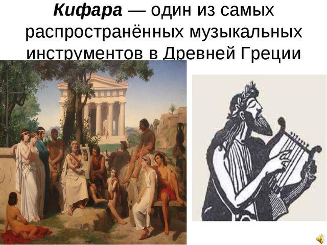 Кифара— один из самых распространённых музыкальных инструментов в Древней Гр...