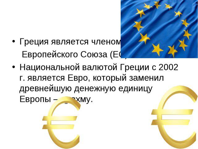 Греция является членом Европейского Союза (ЕС) Национальной валютой Греции с...