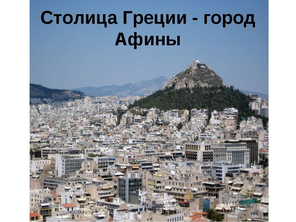 Столица Греции - город Афины