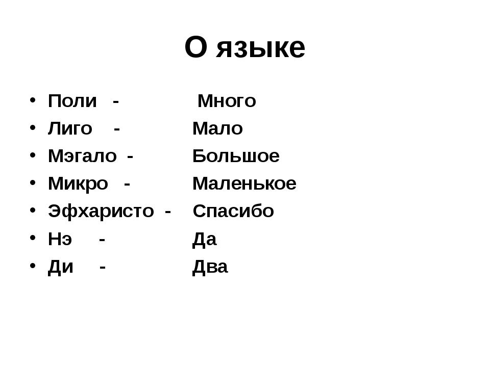 О языке Поли - Лиго - Мэгало - Микро - Эфхаристо - Нэ - Ди - Много Мало Больш...