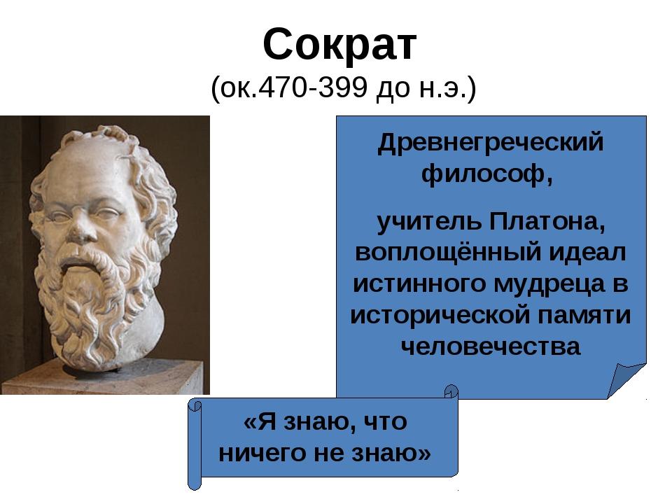 Сократ (ок.470-399 до н.э.) Древнегреческий философ, учитель Платона, воплощё...