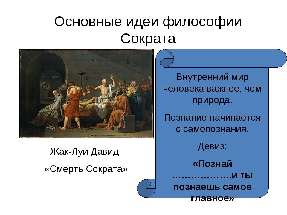 Жак-Луи Давид «Смерть Сократа» Основные идеи философии Сократа Внутренний мир...