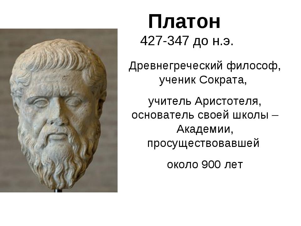 Платон 427-347 до н.э. Древнегреческий философ, ученик Сократа, учитель Арист...