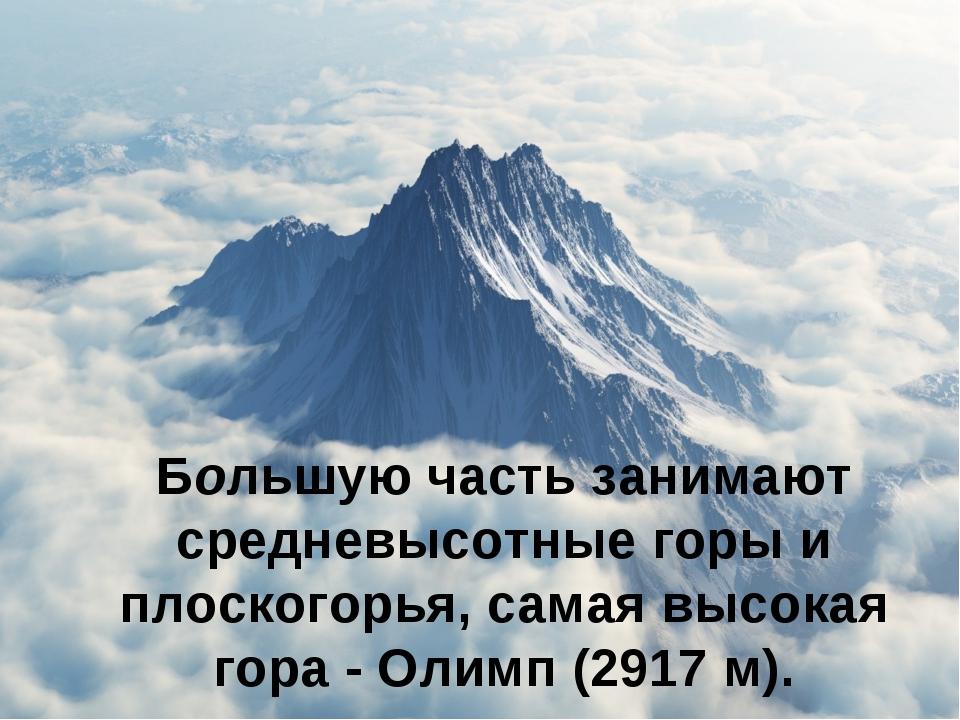 Большую часть занимают средневысотные горы и плоскогорья, самая высокая гора...