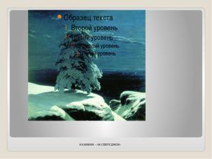 И.И.ШИШКИН « НА СЕВЕРЕ ДИКОМ»
