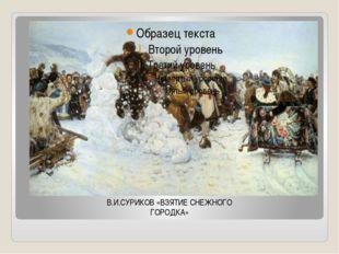В.И.СУРИКОВ «ВЗЯТИЕ СНЕЖНОГО ГОРОДКА»