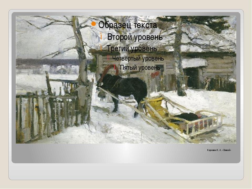 Коровин К. А. «Зимой»
