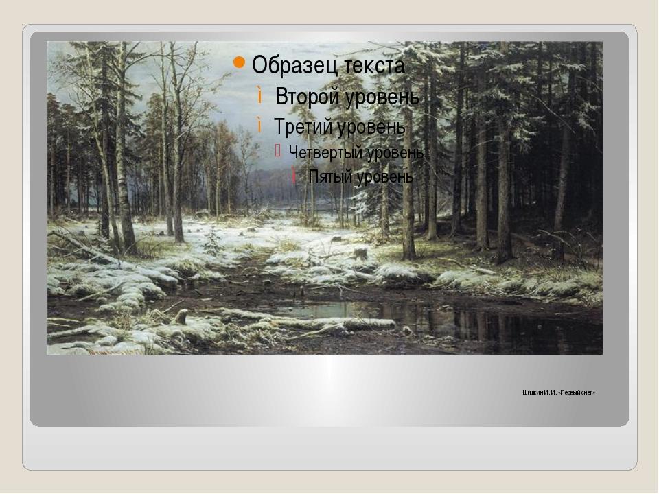 Шишкин И. И. «Первый снег»