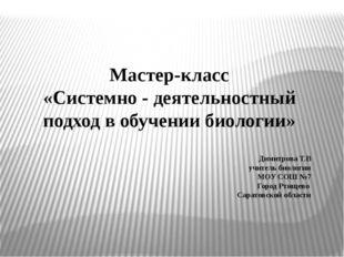 Мастер-класс «Системно - деятельностный подход в обучении биологии» Димитров