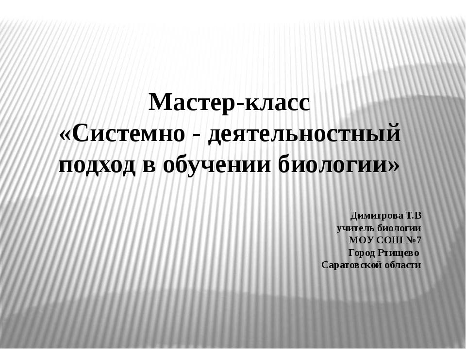 Мастер-класс «Системно - деятельностный подход в обучении биологии» Димитров...