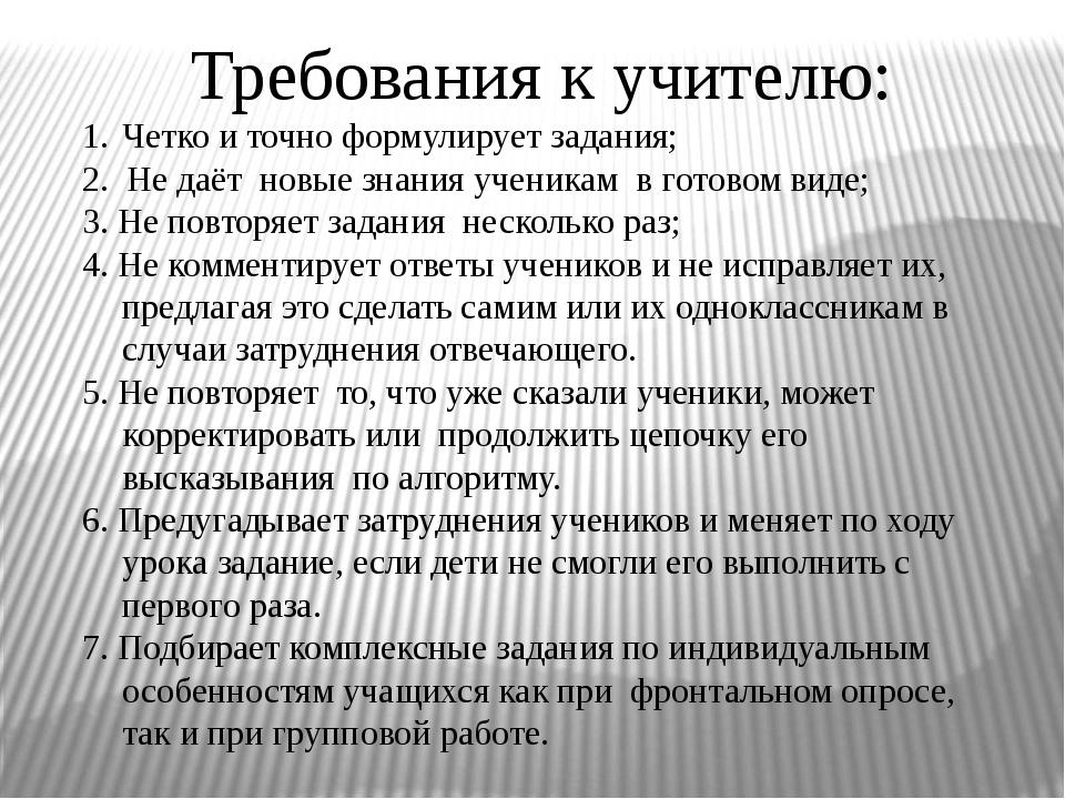 Требования к учителю: Четко и точно формулирует задания; 2. Не даёт новые зн...