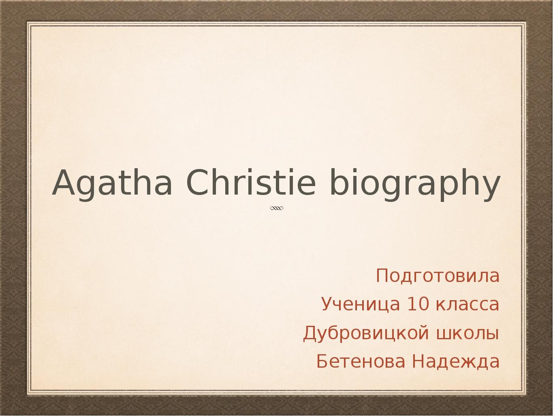 Agatha Christie biography Подготовила Ученица 10 класса Дубровицкой школы Бет...