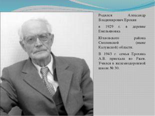 Родился Александр Владимирович Ерохин в 1929 г. в деревне Емельяновка Юхновск