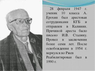 28 февраля 1947 г. ученик 10 класса А. Ерохин был арестован сотрудниками КГБ
