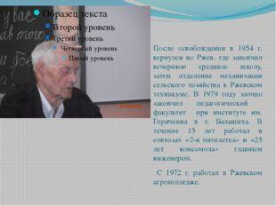 После освобождения в 1954 г. вернулся во Ржев, где закончил вечернюю среднюю