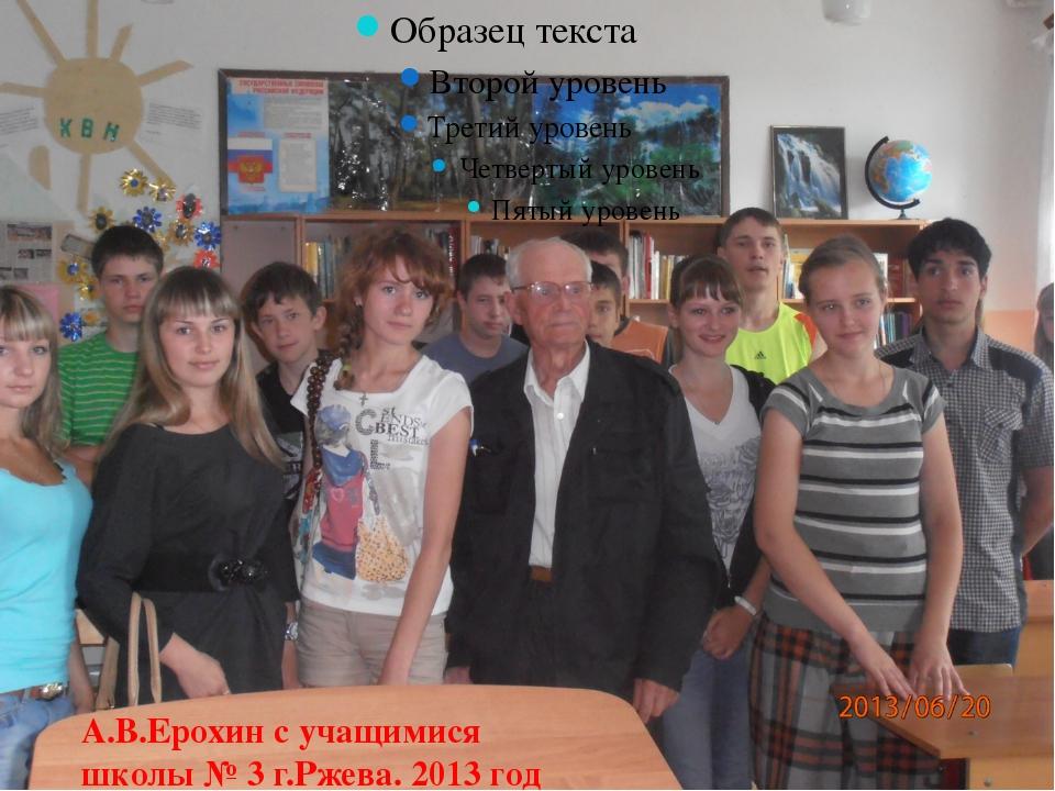 Встреча в МОУ «СОШ № 3» А.В.Ерохин с учащимися школы № 3 г.Ржева. 2013 год