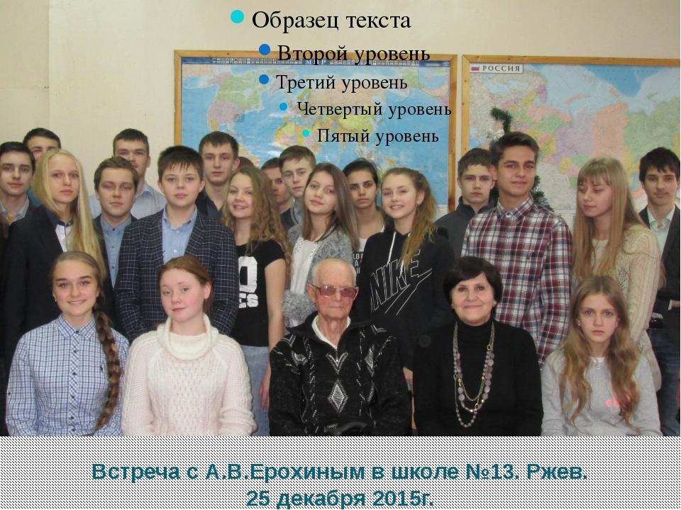 Встреча с А.В.Ерохиным в школе №13. Ржев. 25 декабря 2015г.