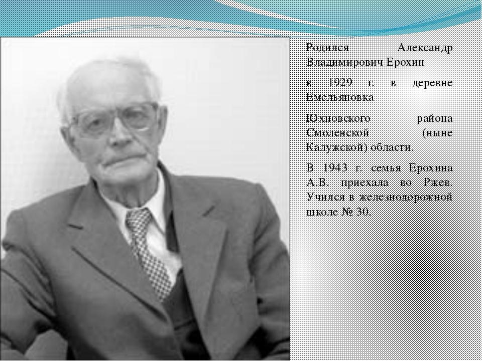 Родился Александр Владимирович Ерохин в 1929 г. в деревне Емельяновка Юхновск...