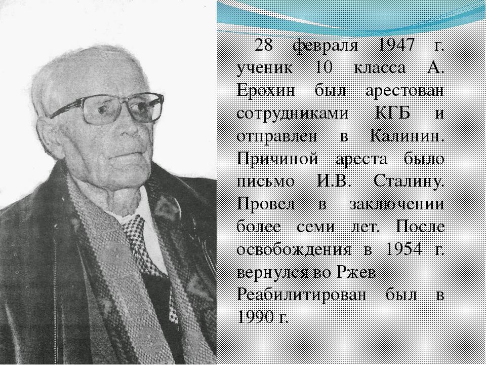 28 февраля 1947 г. ученик 10 класса А. Ерохин был арестован сотрудниками КГБ...