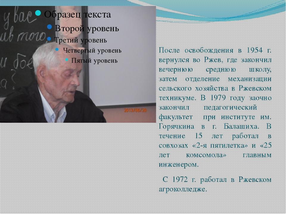 После освобождения в 1954 г. вернулся во Ржев, где закончил вечернюю среднюю...