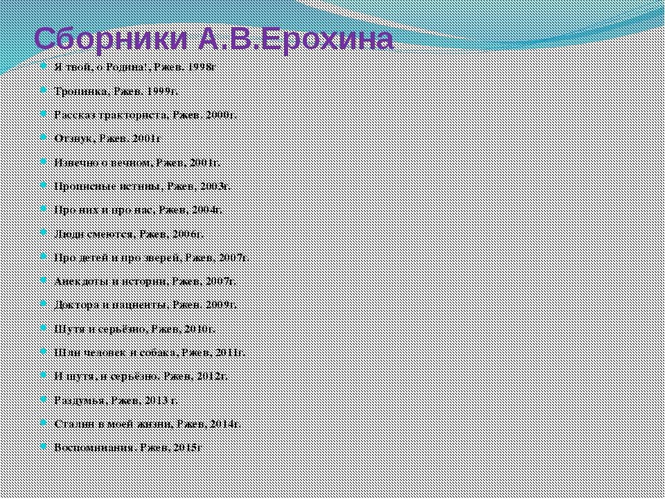 Сборники А.В.Ерохина Я твой, о Родина!, Ржев. 1998г Тропинка, Ржев. 1999г. Ра...