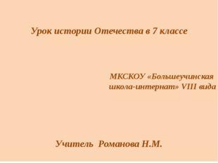 Урок истории Отечества в 7 классе МКСКОУ «Большеучинская школа-интернат» VII