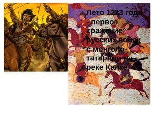 Лето 1223 года - первое сражение русских войск с монголо-татарами на реке Калке
