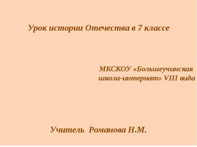 Урок истории Отечества в 7 классе МКСКОУ «Большеучинская школа-интернат» VII...