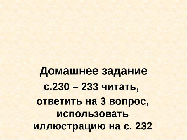 Домашнее задание с.230 – 233 читать, ответить на 3 вопрос, использовать иллюс...