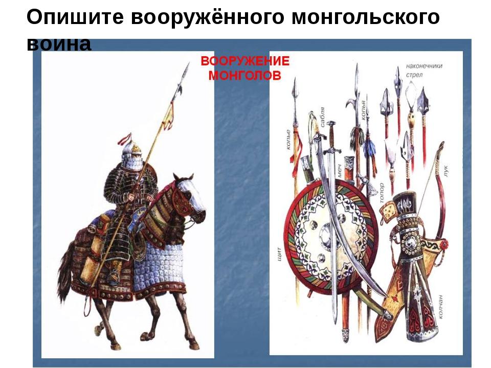 Опишите вооружённого монгольского воина