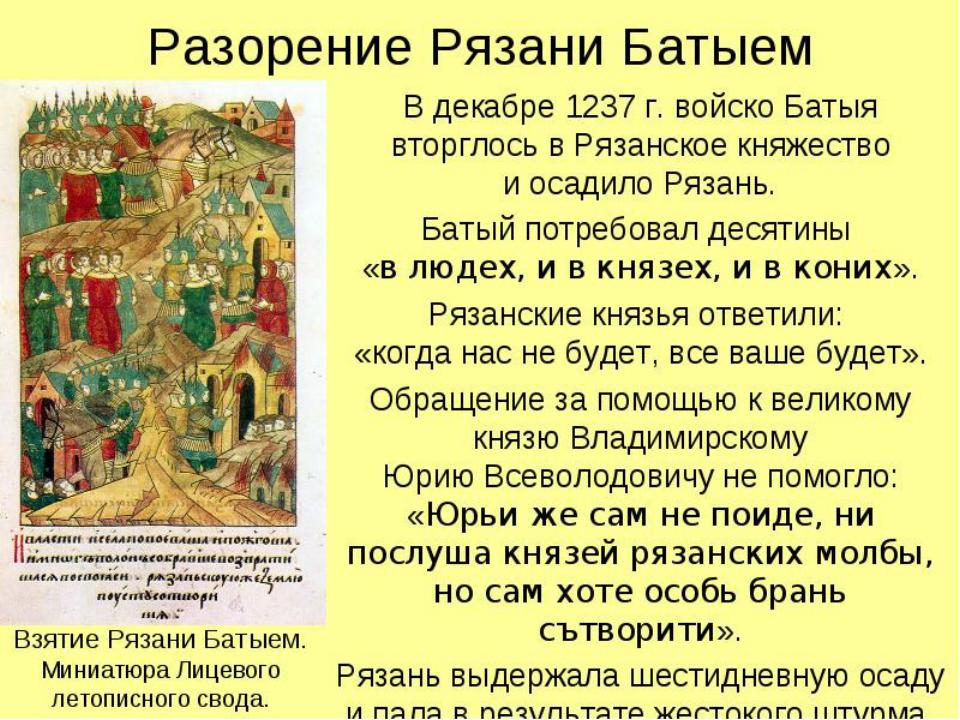 поскольку батыево нашествие погибель русской земли читать онлайн начала нужно