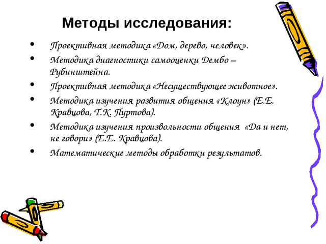 Методы исследования: Проективная методика «Дом, дерево, человек». Методика ди...