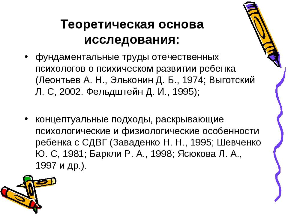 Теоретическая основа исследования: фундаментальные труды отечественных психо...