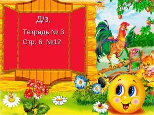 Д/з. Тетрадь № 3 Стр. 6 №12