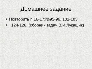 Домашнее задание Повторить п.16-17;№95-96, 102-103, 124-126. (сборник задач В