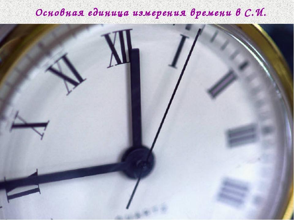 Основная единица измерения времени в С.И.