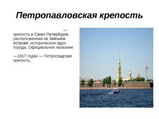 Петропавловская крепость Петроп́вловская крепость — крепость в Санкт-Петербур